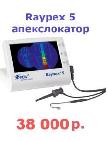 Raypex 5 - апекслокатор